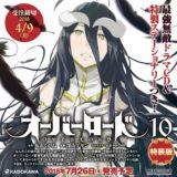 オーバーロード (10) ドラマCD&ステーショナリーセット付き特装版